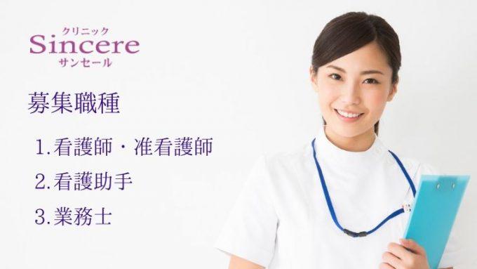名古屋市西区クリニック看護師の求人